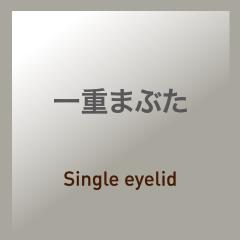 一重まぶた:Single eyelid