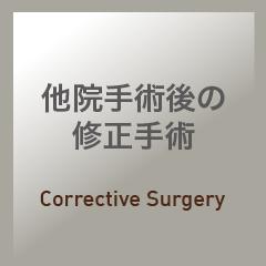 他院手術後の修正手術:Orbital Fracture